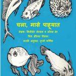 Chala, Maase Pahuyaat by पुस्तक समूह - Pustak Samuhमिलसेंट सेल्सेम - MILLICENT SELSAM