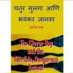 Chatur Mulga aani Bhayankar Jaanvar by इदरीस शाह - Idris Shahपुस्तक समूह - Pustak Samuh