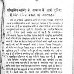 Cheen Ki Sanskritik Kranti by अज्ञात - Unknown