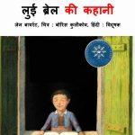 Chhah BIndiyanLui Brel Ki Kahani by बोरिस कुलीकोव - Boris kulikov