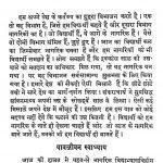 Chhatro Ke Bich by अज्ञात - Unknown