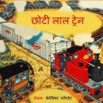 Chhoti Laal Train by पुस्तक समूह - Pustak Samuh