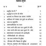 Chittashuddhi by देवकी - Devki