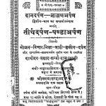 Dandarpan-Brahman Arpan by दामोदर प्रसाद शर्मा - Damodar Prasad Sharma