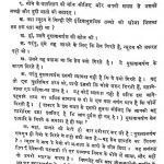 Darshanik Vishlesan Parichaya by अज्ञात - Unknown