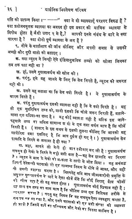 Book Image : दार्शनिक विश्लेषण परिचय  - Darshanik Vishlesan Parichaya