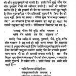 Dev Aur Purusharth by विद्यानन्द मुनि - Vidhyanand Muni