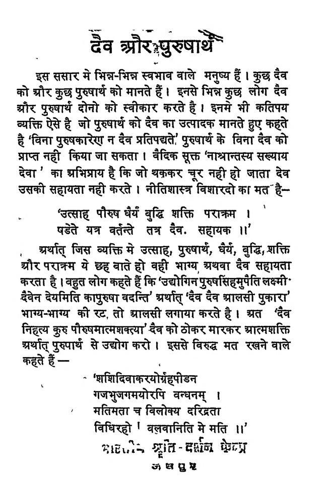 Book Image : देव और पुरुषार्थ  - Dev Aur Purusharth