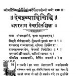 Devadravyadisiddhi by विभिन्न लेखक - Various Authors