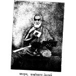 Dharam Deshana (1930) Ac 675 by विजय धर्मसूरी- Vijay Dharmasuri