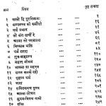 Divakar Divya Jyoti  by मुनि राजेन्द्र (शास्त्री, विशारद) - Muni Rajendra (Shastri, Visharad)