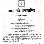 Divakar-divya Jyoti [Bhag-12] by अज्ञात - Unknown