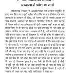 Do Kadam Suryoday Ki Or  by आचार्य श्री रामलाल जी - Acharya Shri Ramlal Ji