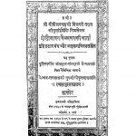Dosaubavan Vaishnav Ki Varta by वैष्णव-रामदासजी गुरुश्री गोकुलदासजी - Vaishnav-Ramdasji Gurushri Gokuldasji