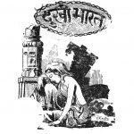 Dukhi Bharat by लाला लाजपत राय - Lala Lajpat Rai