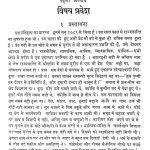 Europ Ka Adhunik Itihas Part -i by सत्यकेतु विद्यालकार - Satyaketu Vidhyalakar