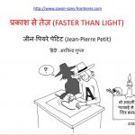 Faster than Light by जीन पियरे पेटिट - JEAN PIERRE PETIT