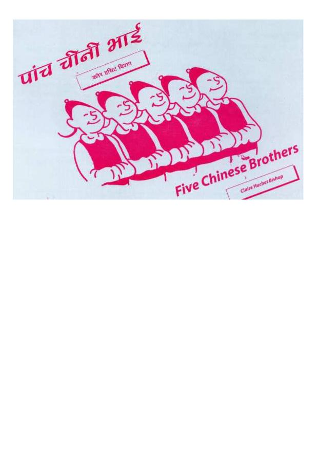Book Image : पाँच चीनी भाई  - Five Chinese Brothers