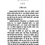 Gandhi Sahitya Prarthna Pravachan [Vol १] by अज्ञात - Unknown
