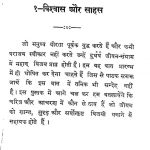 Gaurav Shali Jeevan by जेम्स एलेन - James Allen
