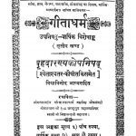 Geeta Dharma [ Vol 3 ] by विद्यानन्दजी महाराज - Vidyanandji Maharaj
