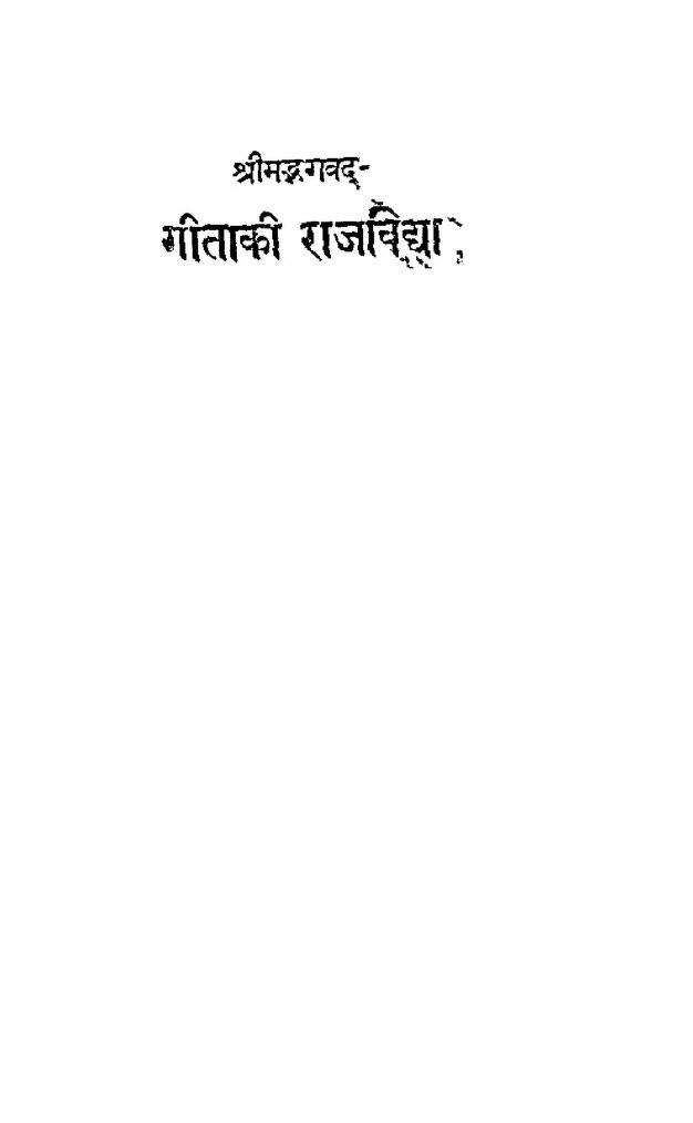Book Image : गीता की राजविद्या  - Geeta ki Rajvidya