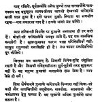 Ghor Andhkar Ke Baad Jivan Mai Naya Prakash by डॉ. रामचरण महेन्द्र - Dr. Ramcharan Mahendra