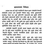Gokhale - Mere Rajanitik Guru by मोहनदास करमचंद गांधी - Mohandas Karamchand Gandhi ( Mahatma Gandhi )