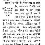 Gramin Hindi by धीरेन्द्र वर्मा - Dheerendra Verma