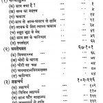 Grihastha Dharma [ Part 2] by श्री जैन जवाहर मित्र मंडल, व्यावर