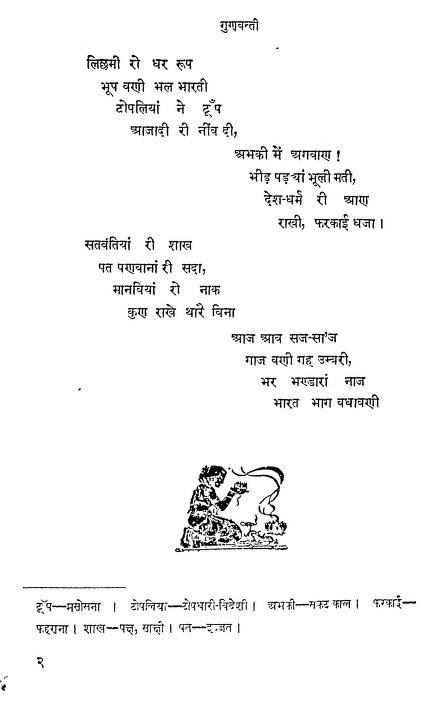 Book Image : गुणवंती  - Gunvanti
