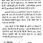 Guptaji Ki Yashodhara by कृष्णा कुमार सिन्हा - Krishna Kumar Sinha