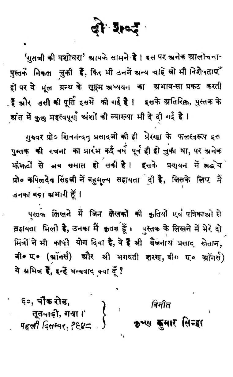 Book Image : गुप्तजी की यशोधरा  - Guptaji Ki Yashodhara