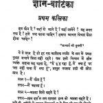 Gyaan Vaatika by पं० चैनसुखदास न्यायतीर्थ - Pandit Chainsukhdas Nyayteerth