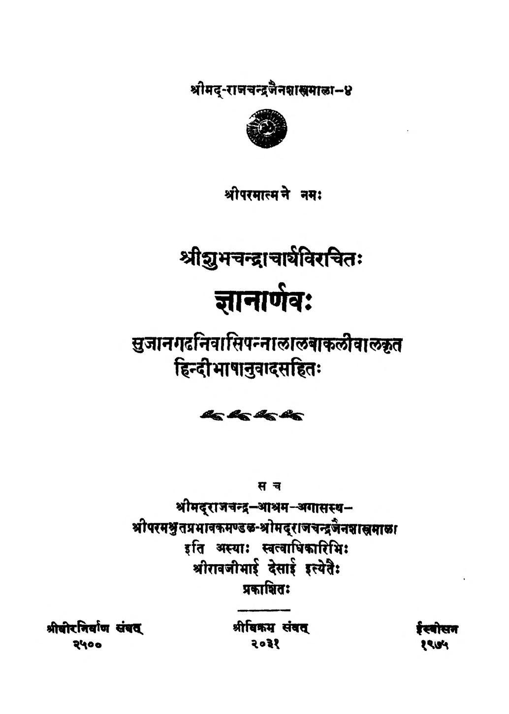 Book Image : ज्ञानार्णव - Gyananarav