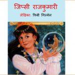 Gypsy Rajkumari by पुस्तक समूह - Pustak Samuhफ़ोएबे गिल्मैन - Phoebe Gilman