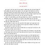 Hame Kaise Pata Chala ki Prithvi Gol Hai by आइज़क एसिमोव -Isaac Asimov