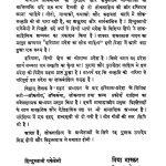 Hariyana Pradesh Ka Lok Sahitya by दीनदयालु गुप्त - Dindayalu Gupta