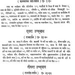 Harsh Charit : Ek Sanskrit Adhyayan by डॉ. अग्रवाल - Dr. Agrawal