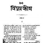 Hindi Bishwakosh [Bhag - 19] by नागेन्द्रनाथ वासु - Nagendranath Vasu