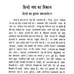 Hindi Gadya ka Vikas  by हजारी प्रसाद द्विवेदी - Hazari Prasad Dwivedi
