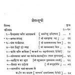 Hindi Gadya Sushma by गुलाबराय - Gulabrayजयशंकर प्रसाद - jayshankar prasadधीरेन्द्र वर्मा - Dheerendra Vermaनगेन्द्र - Nagendraपदुमलाल पन्नालाल बख्शी - Padumlal Pannalal Bakhshiप्रतापनारायण मिश्र - Pratapnarayan Mishraबालकृष्ण भट्ट - Balkrishna Bhattभारतेन्दु हरिश्चन्द्र - Bhartendu Harishchandraमहादेवी वर्मा - Mahadevi Vermaमहावीर प्रसाद द्विवेदी - Mahaveer Prasad Dwiwediमाखनलाल चतुर्वेद्दी - Makhanlal Chaturvediमाधवप्रसाद मिश्र - Madhavprasad Mishraरघुवीर सिंह - Raghuvir Singhरामचंद्र शुक्ल - Ramchandra Shuklaरायकृष्णदास - Rai Krishnadasवियोगी हरि - Viyogi Hariशिवदान सिंह चौहान - Shivdan Singh Chauhanश्यामसुंदर दास - Shyam Sundar Dasश्री सम्पूर्णानन्द - Shree Sampurnanadaहजारी प्रसाद द्विवेदी - Hazari Prasad Dwivedi