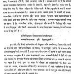 Hindi Kavy Shastra Ka Itihas by दीनदयालु गुप्त - Dindayalu Gupta