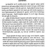 Hindi Ke Adhunik Mahakavya by गोविन्दराम शर्मा -Govindram Sharma