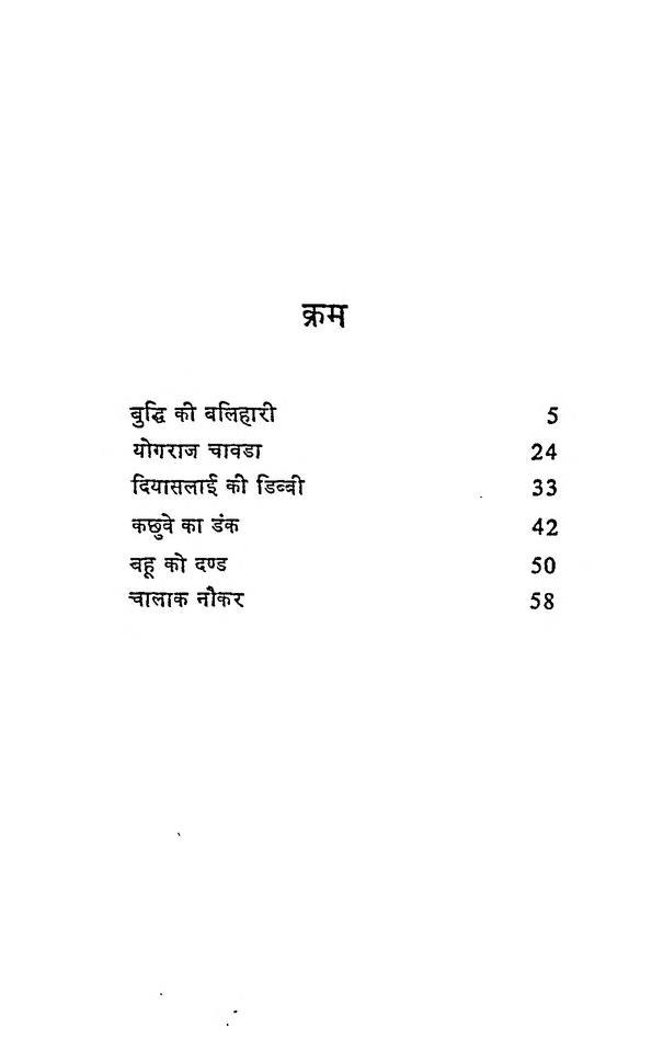Book Image : हिंदी लोक-कथा कोष [भाग 3] - Hindi Lok-Katha Kosh [Vol 3]
