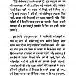 Hindi Sevi Sansaar by विभिन्न लेखक - Various Authors