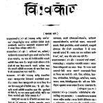 Hindi Vishwakosha [Part 11] by अज्ञात - Unknown