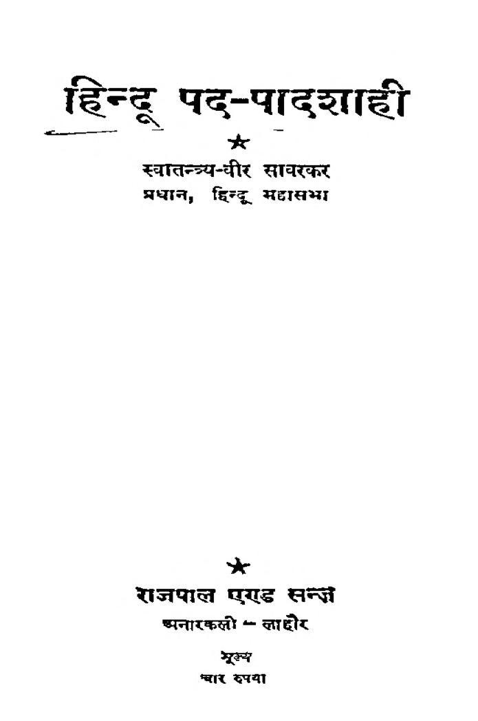 Book Image : हिन्दू पद-पादशाही  - Hindu Pad-Padshahi