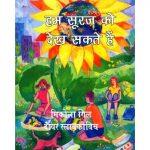 Hum Suraj Ko Dekh Sakte Hain by दायर स्लाबकोविच -D. SLAVKOVICमिकोला गिल - MIKOLA GILL