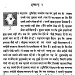 Insaaf-Sangraha by मुंशी देवीप्रसाद मुंसिफ़ -Munshi Deviprasad Munsif